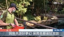 動物園魚池照養 保育員甘苦談