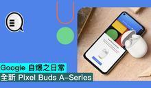 Google 自爆之日常,全新 Pixel Buds A-Series