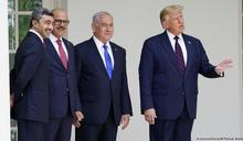 以色列與阿聯酋巴林在白宮簽署關系正常化協議