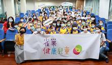 新學期新學習 雀巢健康兒童計畫持續深耕校園