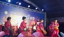 客家藝文巡演中山場 結合客家傳統歌劇與創新 展現客家音樂之美