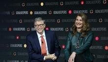 比爾蓋茲夫妻宣布離婚 結束27年婚姻