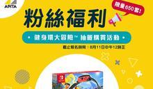 【APITA】任天堂Switch健身環大冒險 抽籤購買活動(即日起至11/08)