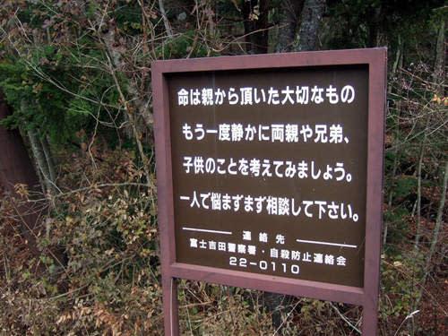 3.自殺森林由來