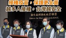 台灣沒本錢大意!蔡英文籲勤洗手戴口罩打疫苗:你各位請上緊發條