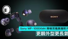 Sony WF-1000XM4 降噪耳機真機照片,更靚外型更長氣