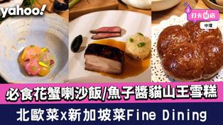 中環美食|北歐菜x新加坡菜Fine Dining 必食花蟹喇沙飯/魚子醬貓山王雪糕