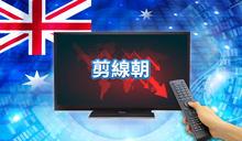 澳洲出現剪線潮!美媒體大亨:有線電視成夕陽產業