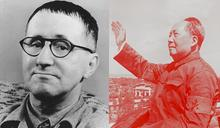 不死的流亡文學/熱愛毛澤東的流亡者:貝托爾特·布萊希特