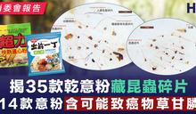 【消委會報告】揭35款乾意粉藏昆蟲碎片 14款意粉含可能致癌物草甘膦