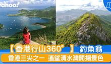 【行山路線】360度睇釣魚翁:香港三尖之一 遙望清水灣開揚景色