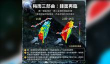「滯留鋒」又要來狂襲3天易致災 暴雨區曝光水彈最猛