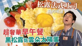法式松露吐司 - 超奢華早午餐 黑松露佐雲朵太陽蛋