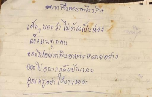 Thai Navy SEALS published touching notes scrawled by the trapped footballers to their families, who are waiting for them agonisingly close by outside the cave entrance