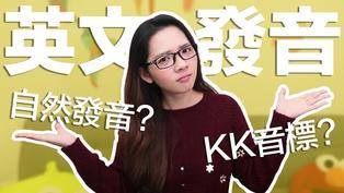 該學自然發音還是KK音標? 介紹五組常搞混的發音!