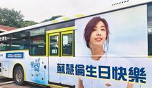 蘇慧倫50歲 擋泥板女神進階公車版