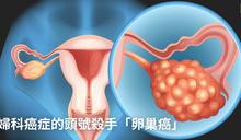 常便秘竟是卵巢癌作祟!醫呼籲:「基因治療」才能解決高復發困境