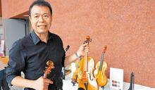 國產材製提琴 樂聲飄木香