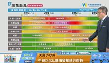 一分鐘報天氣 /週五(07/23日) 烟花颱風周五六通過東北部海域 嚴防劇烈降雨、強陣風