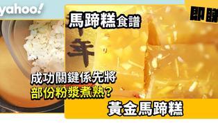【馬蹄糕食譜】黃金馬蹄糕  成功關鍵係先將部份粉漿煮熟?