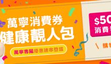 【萬寧】WeChat Pay HK、八達通消費券優惠(01/08起至優惠結束)