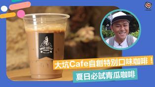 【大坑美食】Cafe自創特別口味咖啡!夏日必試青瓜咖啡(有片)