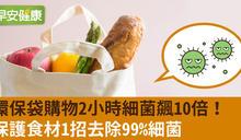高溫2小時讓病菌暴增10倍!買菜族必知3方法防止病菌入侵購物袋
