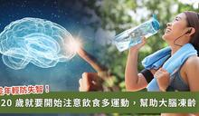 防失智要從25歲就開始!研究:只有2方法可以放慢大腦萎縮