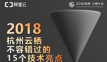 2018 杭州·雲棲大會 | 不容錯過的15個技術亮點