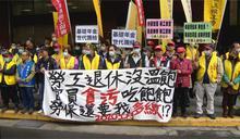 勞動基金炒股案延燒 勞團抗議要勞動部給交代