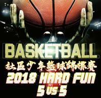 2018社區少年籃球錦標賽