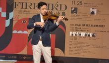 令呂紹嘉驚嘆的小提琴家!黃俊文返台與NSO同台獻技(影音)