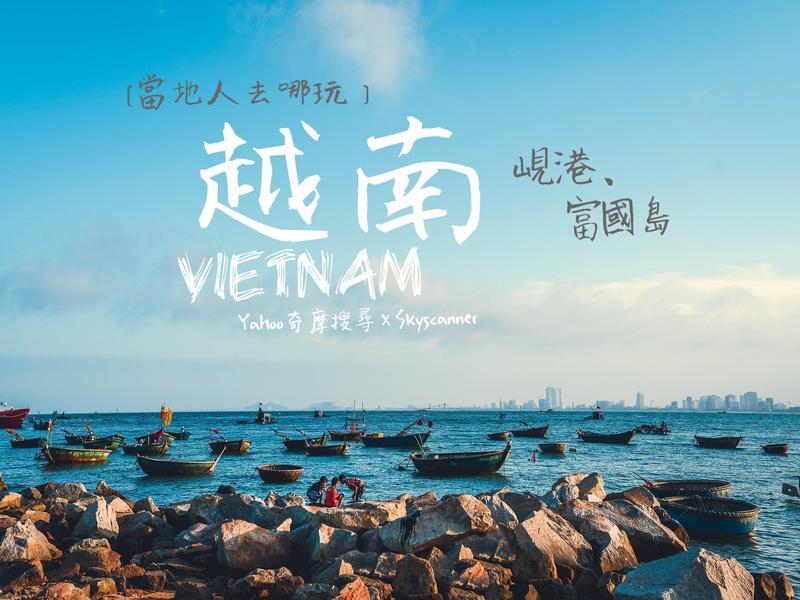 越南人去哪玩