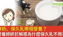 想補夠營養一定要喝鮮奶不能喝保久乳?營養師解答了