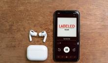 Apple 為 AirPods Pro 加入空間音訊選項