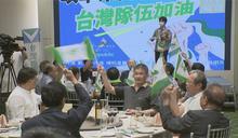 改革持續向前 台灣國辦公室舉辦感恩餐會