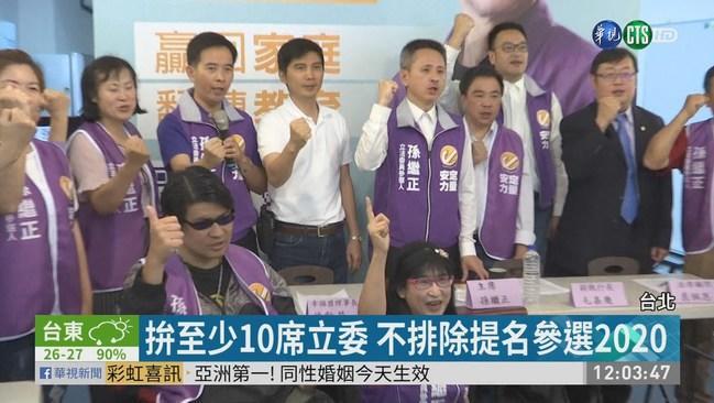 524同婚專法上路「安定力量」宣布組黨
