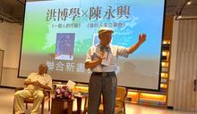 【專欄】台灣的普羅米修斯陳永興醫師