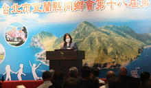 蔡總統出席北市宜蘭縣同鄉會會員大會(1) (圖)