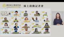 邁向國家語言新時代 文化部邀請公民參與國家語言發展會議