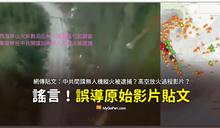 【謠言】中共間諜無人機縱火被逮捕?高空放火影片?誤導貼文