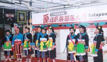 臺東原住民部落大學開學 多元課程陸續招生額滿
