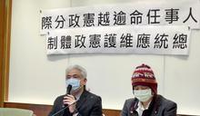 蔡英文特任表姊夫當最高行政法院長 台灣陪審團協會:引發憲政崩壞危機