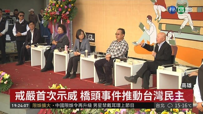 橋頭事件40年 蔡英文陳其邁出席活動