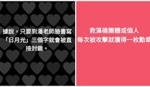王浩宇出招臉書被灌爆 潘忠政:每次被攻擊就獲得勳章