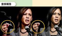 【錯誤】網傳「賀錦麗在演講時點燃大麻」照片?