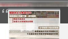 陳茂波稱工商舖撤辣時機合適 住宅市場暫不宜放寬措施