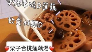 【湯水食譜】栗子合桃蓮藕湯