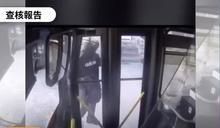 【部分錯誤】網傳影片宣稱「公共汽車司機拒絕打開車門,直到他戴上口罩。 最終他戴上口罩,司機打開車門,他則向司機開槍...這就是美國」?