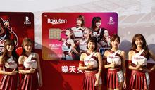 樂天桃猿聯名信用卡將發行 女孩卡吸睛 (圖)